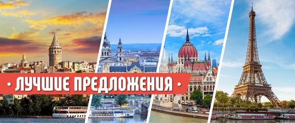 Акции на туры в Европу